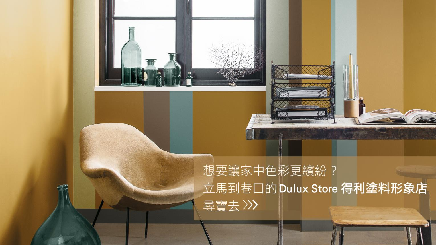 20160315 Dulux Store