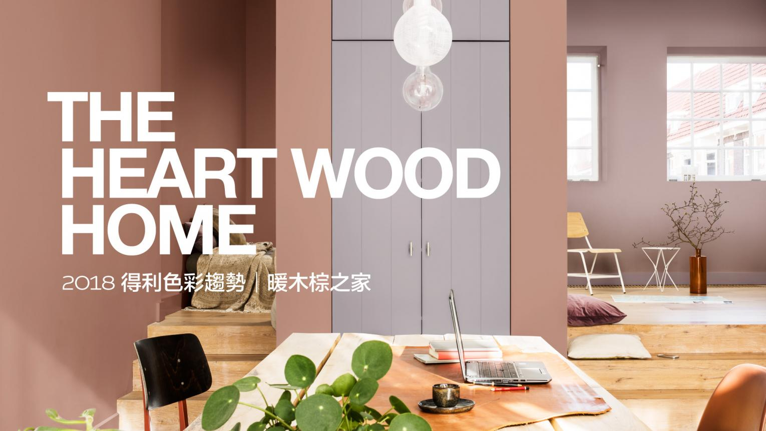 CF18 Heart wood home